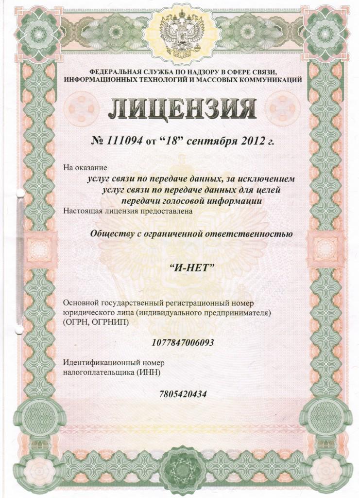 Лицензия 111094
