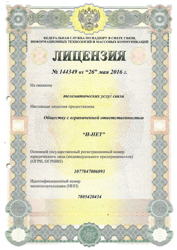 Лицензия 2 Новая